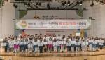 3일 서울 영등포구 여의도 KBS 아트홀에서 열린 제15회 어린이 독후감 대회 시상식에서 최세라 예스24 도서 본부장을 비롯한 행사 관계자 및 수상자들이 단체 기념촬영을 하고 있다
