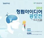 2018 청렴아이디어 공모전 포스터