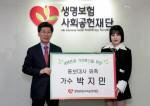 가수 박지민이 생명보험재단 홍보대사로 위촉됐다