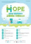 한국화이자제약의 HOPE 캠페인 신청자 모집 공고 포스터