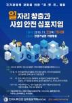 국가경쟁력 강화를 위한 일자리 창출 및 사회 안전 심포지엄 포스터