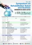 제6회 의료재활로봇산업 활성화 심포지엄 포스터