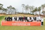 오렌지라이프가 개최한 골프꿈나무 위한 오렌지멘토링