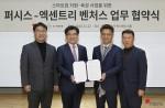 퍼시스가 글로벌 스타트업 창업투자사 엑센트리 벤처스와 업무협약을 체결했다