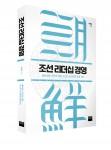미래엔 와이즈베리가 출간한 조선 리더십 경영 표지