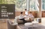 사무환경 전문 기업 퍼시스가 오피스 컨설턴트 26기를 공개 모집한다