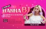 WANNA BJ 2018 프로젝트