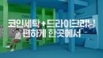 세탁 전문 기업 크린토피아가 전속 모델 차은우와 함께하는 신규 TV 광고를 선보인다