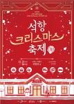 석항 크리스마스 축제 포스터