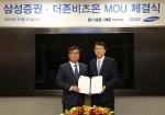 왼쪽부터 더존비즈온 김용우 대표와 삼성증권 장석훈 대표가 양해각서를 교환하고 있다