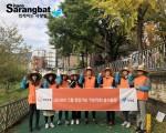 한화큐셀 앤드 첨단소재 임직원들이 홍제천을 방문해 하천 정화사업을 시행했다