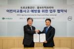 윤종기 도로교통공단 이사장(왼쪽)과 김영재 볼보트럭코리아 대표이사(오른쪽)가 협약서 서명 이후 기념사진을 촬영하고 있다