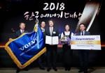 볼보건설기계코리아 창원공장 2018 한국 에너지 대상 국무총리 표창 수상