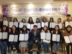 HSK-iBT 한국위원회 홍보대사 위촉식