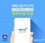 미디어윌이 운영하는 벼룩시장구인구직이 스마트앱어워드 2018 취업정보 분야 최우수상을 수상했다