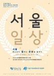 학교 밖 청소년 인턴십 결과발표회 서울일상