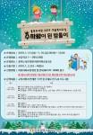 율목도서관 2019년 겨울독서교실 수학왕이 된 밤톨이 포스터