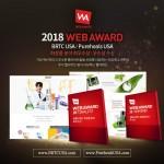웹 어워드 코리아 2018 2관왕 수상한 아미코스메틱