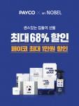 PAYCO 제휴 이벤트 웹자보