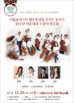 서울솔리스트 첼로앙상블 10주년 콘서트 콩쿠르 대상 수상자 연주회 포스터