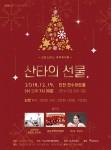 소리부부와 아이들이 선사하는 크리스마스 국악뮤지컬 산타의 선물 포스터