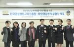 한국양성평등교육진흥원과 해양경찰청의 MOU 체결 현장(왼쪽부터 네 번째 나윤경 양평원장, 다섯번째 조현배 해경청장)