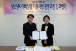 이기순 한국청소년상담복지개발원 이사장과 조용석 ㈜지학사 이사가 업무협약 후 기념촬영을 하고 있다.