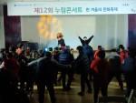 경기도장애인복지종합지원센터가 개최한 제12회 누림콘서트 현장