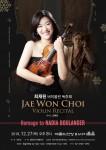 최재원 바이올린 독주회 공연 포스터