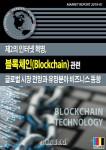 IRS글로벌이 발간한 제2의 인터넷 혁명, 블록체인 관련 글로벌 시장 전망과 유망분야 비즈니스 동향 보고서 표지