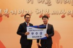 한국보건복지인력개발원이 개최한 공모전 시상식 현장