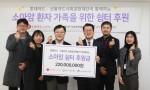 롯데카드 김성식 기획부문장(사진 중앙 좌측)이 한국백혈병어린이재단 서선원 사무처장(사진 중앙 우측)에게 소아암 환자 쉼터 기금을 전달하고 있다