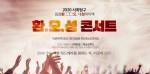 대성마이맥 2020 수능 사회탐구 콘서트 개최