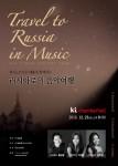 트리오여운 KT체임버홀 선정 공연 러시아로의 음악여행 포스터