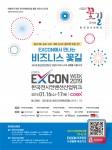2019년 대한민국전시컨벤션산업전시회 포스터