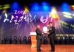 장수돌침대 최창환 회장(오른쪽)이 한국교회 자랑스러운 지도자상 기독교사회봉사대상을 수상하고 있다