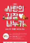 제4회 사랑의 김장나누기 행사 포스터