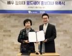 월드쉐어 홍보대사로 위촉된 배우 정희태