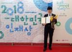 2018 대한민국 인재상을 수상한 코리아텍 이현규 학생