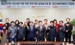 충남연구원이 개최한 2018 시민사회 지원 작은 연구사업 성과 보고회와 간담회 현장
