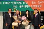 동국대학교 APP에서 베스트 티처상을 수상한 홍석기 교수·박영실 교수