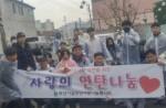 사랑의 연탄배달 봉사활동에 참여한 부산시설공단 사랑나눔봉사회 회원과 가족들