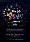 별별잔치 행사 포스터