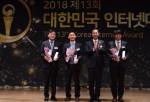 제13회 대한민국 인터넷대상 과학기술정보통신부 장관상을 수상한 ASD코리아