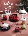 투썸플레이스가 크리스마스 티아라 등 케이크·MD를 출시했다