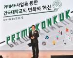 건국대가 프라임사업 성과보고회에서 발표하고 있는 민상기 총장