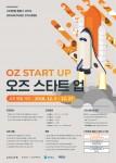 OZ 스타트업 4기 모집 포스터