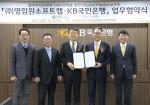KB국민은행이 영림원소프트랩과 ERP-CMS 연계 업무협약을 체결했다