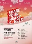 인천공항 겨울 정기공연 포스터
