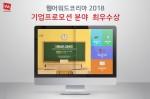 미래엔이 사단법인 한국인터넷전문가협회가 주관하는 웹어워드 코리아 2018에서 프로모션 부문 최우수상을 수상했다